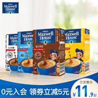 麦斯威尔速溶咖啡 咖啡粉特浓原味奶香提神7条口味任选装