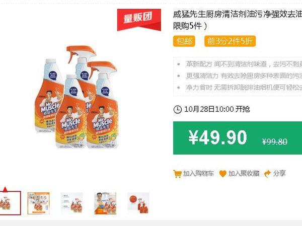 88VIP: Mr Muscle 威猛先生 厨房清洁剂 455g*4瓶 *4件