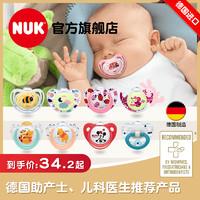 德国进口NUK安抚奶嘴宝宝安慰奶嘴NUK硅胶乳胶安抚奶嘴0-6-18个月
