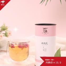 百茗干玫瑰花茶大朵花冠花草茶叶 75g