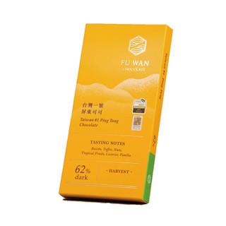 Fu Wan Chocolate Taiwan #1 62%