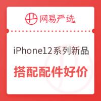 网易严选 苹果iPhone12系列新品