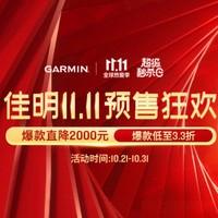 促销活动 : 京东 GARMIN/佳明 双11预售狂欢