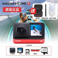 Insta360 ONE R全景运动相机oner防抖高清防水全景相机 vlog相机