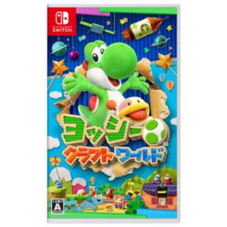 任天堂(Nintendo) Switch NS 游戏主机掌机游戏 Switch游戏卡 耀西的手工世界 中文 现货