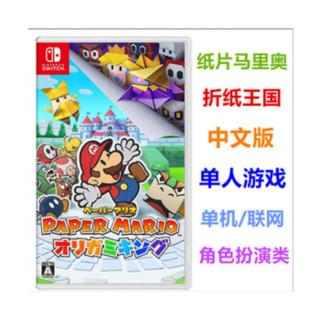 (Nintendo)Switch NS游戏  NS 家用游戏主机游戏卡带 不锁区 纸片马里奥 马力欧 折纸王国 中文 预定 7.17