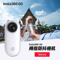 Insta360 GO拇指防抖相机 小型防抖Vlog智能剪辑数码相机摄像头