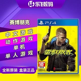 SONY 索尼 PS4游戏《赛博朋克2077》中文