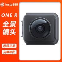 Insta360 ONE R全景 徕卡镜头4K单镜头