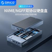 Orico/奥睿科雷速m.2固态硬盘盒多盘位usb3.0/Type-C双盘位NGFF/NVME移动磁盘盒2280/2242外接盒壳ssd读取器