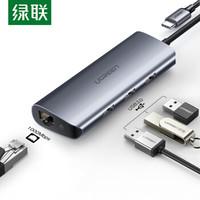 绿联 Type-C扩展坞 通用苹果MacBook华为华硕小米笔记本电脑 P30/Mate20三星手机 USB-C转千兆网卡USB拓展坞