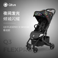 【性价比优选】Qtus昆塔斯婴儿推车Q3小怪兽一键折叠可坐躺婴儿车