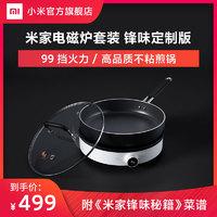 小米电磁炉小型家用炒菜一体米家电磁炉煎锅套装锋味定制版炒锅