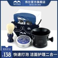 专业湿刮套装 伟仕(weishi)毛刷泡沫剃须膏皂碗胡须起泡碗刮胡膏啫喱刷子发泡打泡陶瓷碗凝胶温和型