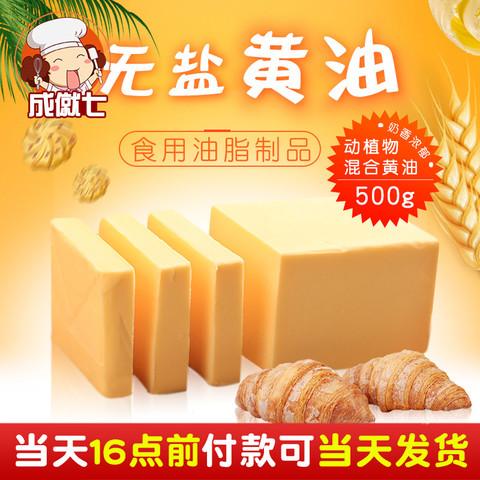 麦酥园  烘焙黄油  500g