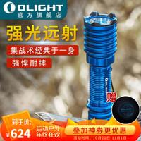 OLIGHT傲雷 手电筒强光远射战术手电家用多功能可充电户外手电勇士X pro系列 琉璃蓝丨限量版