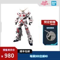【预售】万代模型 PG 1/60 独角兽高达 RX-0 UNICORN
