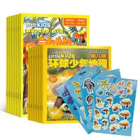双11预售 : 《环球少年地理幼儿版》2021年1月起订共12期