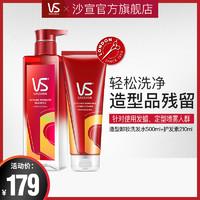 VS沙宣造型卸妆洗发水护发素套装500ml+210ml固色锁色烫染柔顺