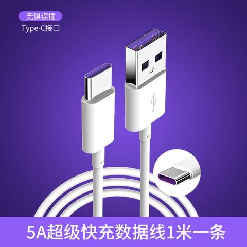 CHtUN type-C数据线 5A 1m