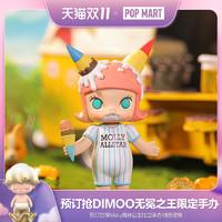 【双11预售】POPMART泡泡玛特 MOLLY美食派对系列盲盒不支持退款