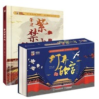 《打开故宫全景立体书+肈建紫禁城》套装2册