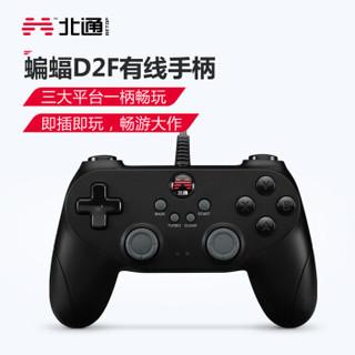 北通 蝙蝠BD2F有线游戏手柄 PC电脑Steam电视PS最终幻想怪物猎人只狼海贼无双FIFA实况2k篮球支持双打