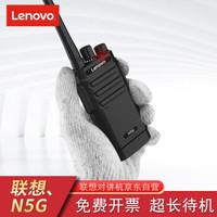 联想 lenovo N5g对讲机大功率远距离1-10公里 专业民用商 线手持台跳频加密防串台 *2件
