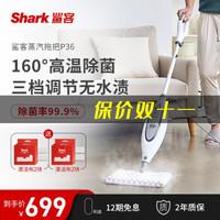 鲨客(Shark)蒸汽拖把高温除菌电动拖把家用擦地机多功能拖地机 灰白色P36