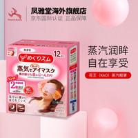 花王(KAO)蒸汽眼罩休息睡眠眼贴热敷呵护眼部日本原装进口 无香12片/盒