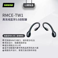 舒尔 Shure RMCE-TW1 真无线蓝牙耳挂适配器 MMCX 接口 蓝牙5.0 HIFI 音质运动音乐