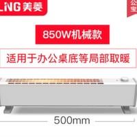 Meiling 美菱 MQGW200-ER 踢脚线取暖器