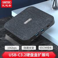 优越者(UNITEK)2.5英寸Type-C硬盘盒 多功能扩展坞 D032A