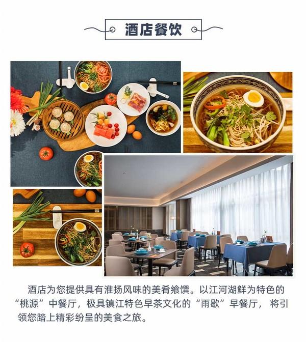周末不加价!镇江华美达酒店 1-2晚套餐(含早餐)可选景区门票
