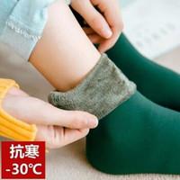 虔生缘 秋冬款加绒加厚中筒保暖雪地袜 4双