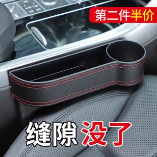 汽车用品大全车载缝隙置物盒座椅夹缝储物盒车内装饰收纳必备神器
