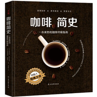 咖啡简史:一本美妙的咖啡终极指南