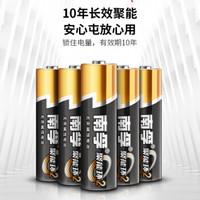 南孚 聚能环碱性电池5号7号 20粒装