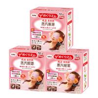 双十一预售:KAO花王进口蒸汽眼罩热敷睡眠护眼缓解眼疲劳黑眼圈日本12片*3盒