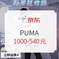 京东PUMA专享券来了 力度直接升级!