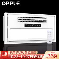OPPLE三档调风定时关机负离子吹风扇 智能遥控摆风凉霸 适用厨房卫生间