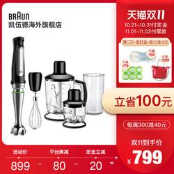 Braun/博朗7045多功能料理棒搅拌棒手持家用研磨机宝宝辅食料理棒