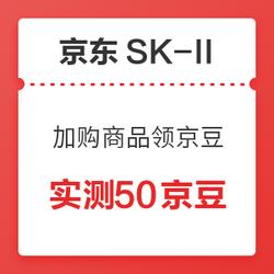 京东  SK-II自营官方旗舰店  加购商品领京豆