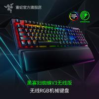 Razer雷蛇黑寡妇蜘蛛V3无线版Pro蓝牙2.4G游戏电竞RGB机械轴键盘