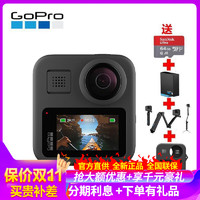 GoPro MAX 全景运动相机 Vlog数码摄像机 智能高清 直播相机含原装电池+原装三向自拍杆+64G卡+保护套套装