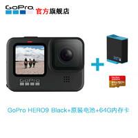 GoPro HERO9 Black 5K运动相机 Vlog数码摄像机 增强防抖 裸机防水官方标配+原装电池+64G卡