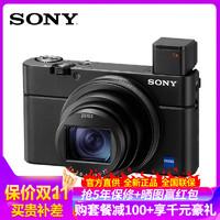 索尼(SONY)DSC-RX100M7/RX100 VII 黑卡数码相机 专业卡片机 黑卡7 2010万像素 24-200mm蔡司镜头 4K 视频 Vlog拍摄 自拍美颜照相机