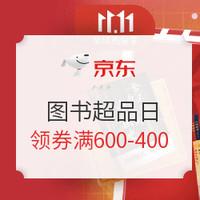 30日18点、促销活动 : 京东 自营图书 超级品类日