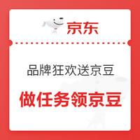 移动专享 : 京东  品牌狂欢送京豆  做任务领京豆