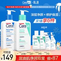 【立即预订】CeraVe适乐肤套装氨基酸洗面奶补水保湿乳液敏感肌